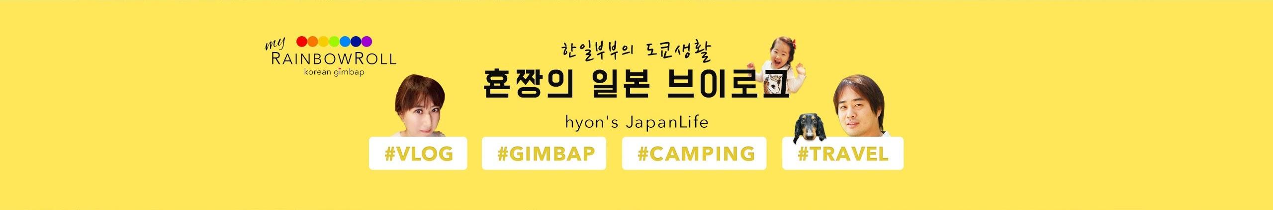 hyon vlog japan life 일본 Tokyo에 사는 육아맘의 일상 브이로그